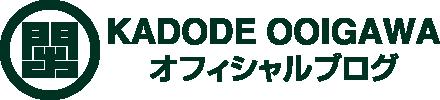 KADODE OOIGAWA オフィシャルブログ