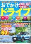 「おでかけドライブ 中部版2020-2021」にてKADODE OOIGAWAが紹介されました。