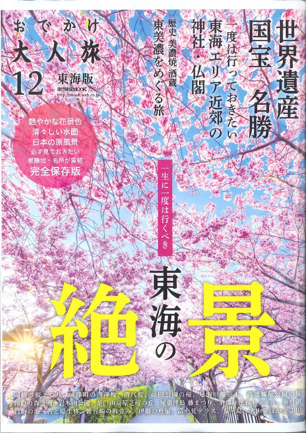 「おでかけ大人旅 東海版」にてKADODE OOIGAWAが紹介されました。