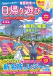 「春夏秋冬ぴあ日帰り遊び2020東海版」にてKADODE OOIGAWAが紹介されました。