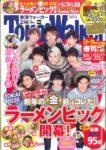 「東海ウォーカー2020」2月号にてKADODE OOIGAWAが紹介されました。