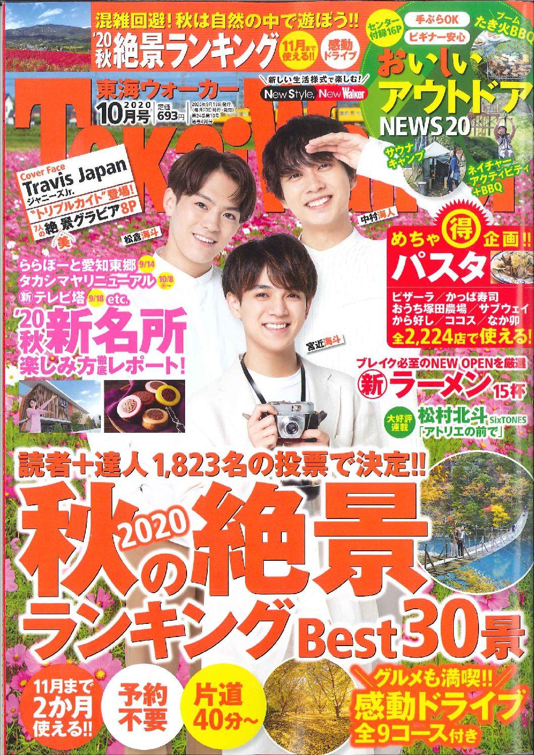 「東海ウォーカー2020」10月号にてKADODE OOIGAWA(かどでおおいがわ)が紹介されました。