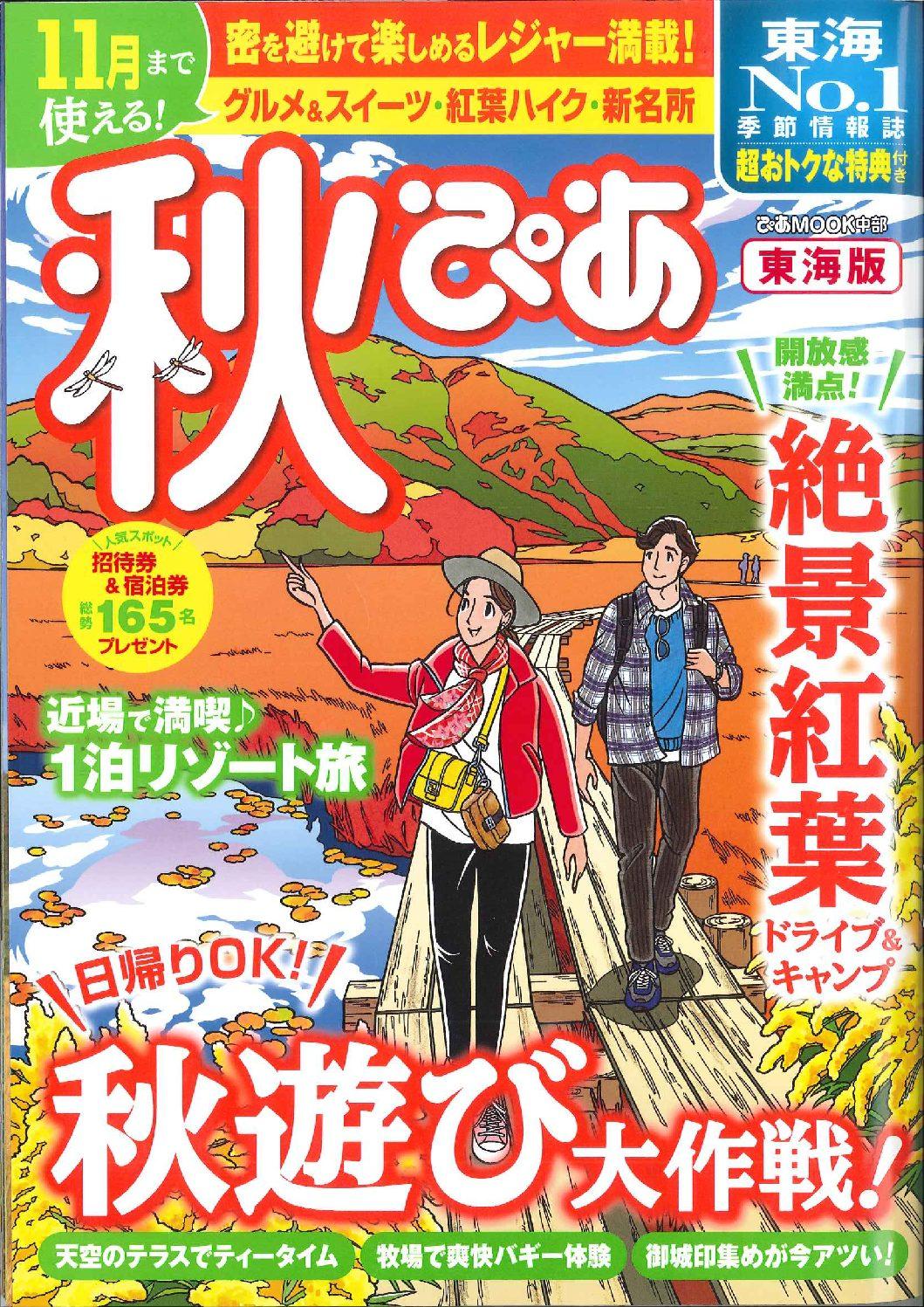 「秋ぴあ東海版2020」にてKADODE OOIGAWA(かどでおおいがわ)が紹介されました。