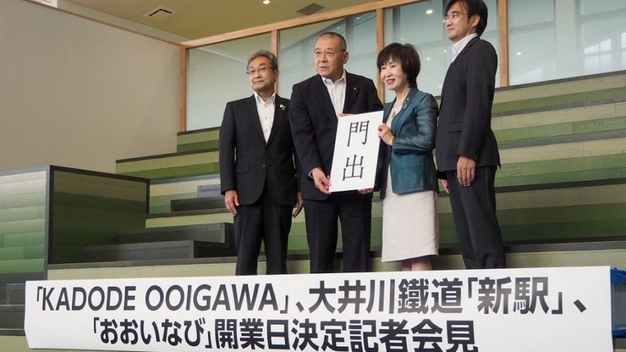 KADODE OOIGAWA(かどでおおいがわ)、大井川鐵道新駅「門出駅」、TOURIST INFORMATION「おおいなび」開業日の決定